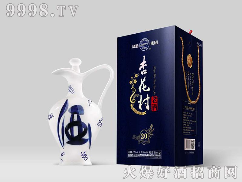 杏花村老酒20-白酒招商信息