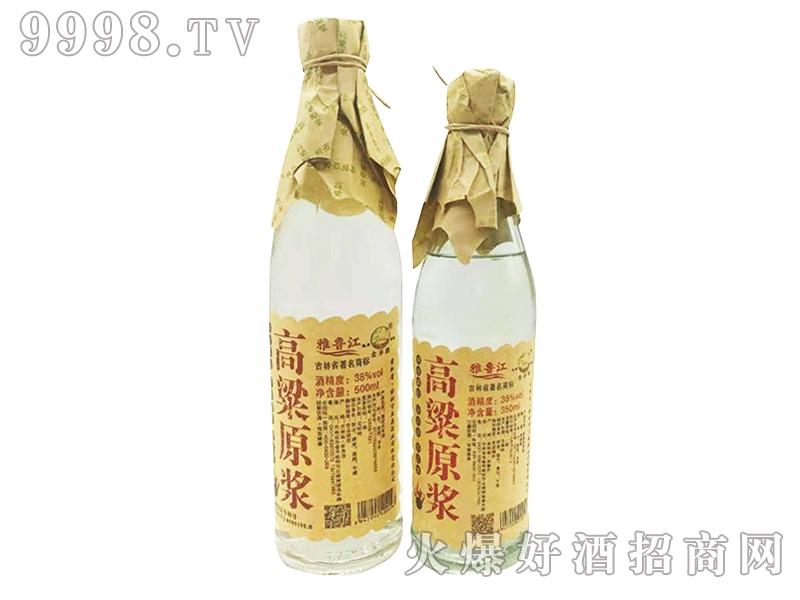 雅鲁江高粱原浆38度-白酒招商信息