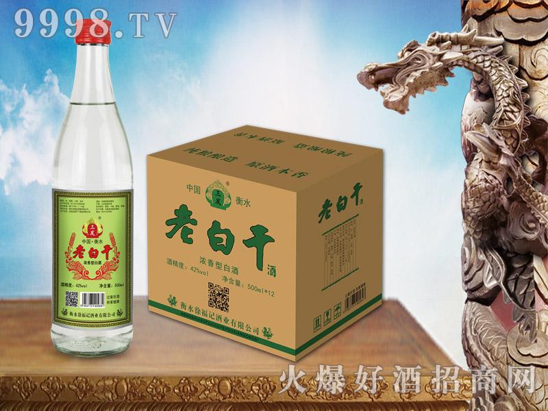 三发老白干酒光瓶500ml-白酒招商信息
