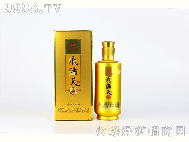 飞满天(黄瓶)-白酒招商信息