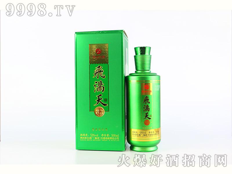 飞满天(绿瓶)-白酒招商信息