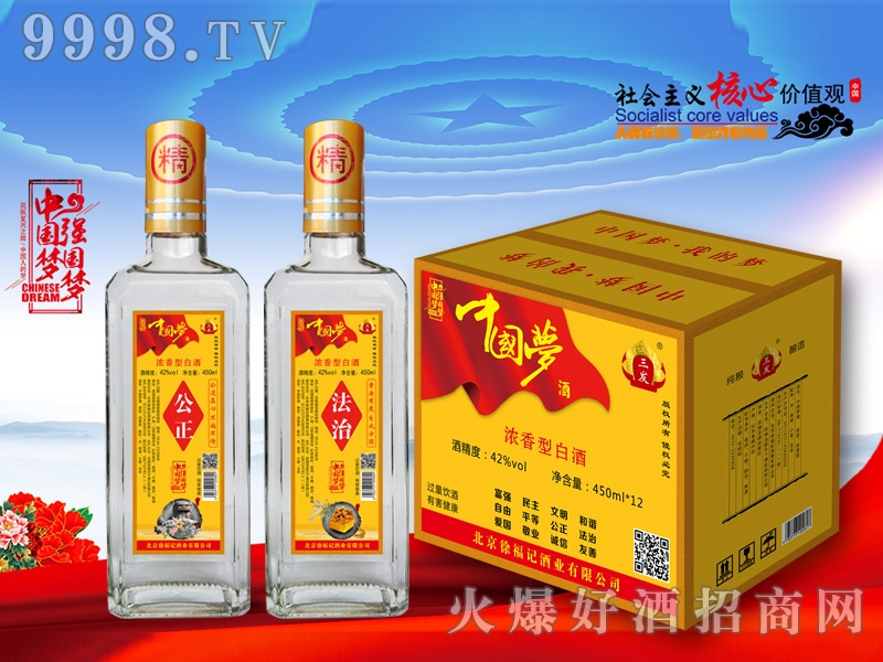 徐福记中国梦酒上品精酿・公正法治-白酒招商信息