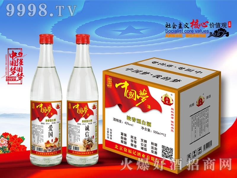 徐福记中国梦酒光瓶・爱国诚信