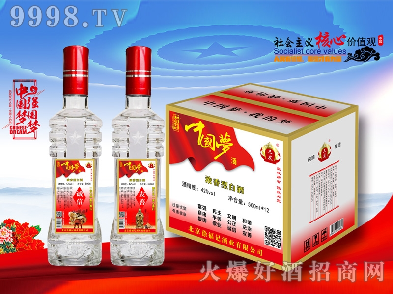 徐福记中国梦酒红标・诚信友善
