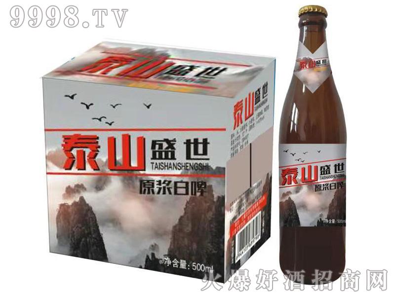 泰山盛世原浆白啤系列500ml箱装