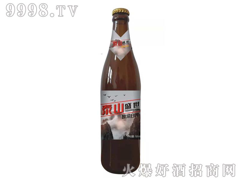 泰山盛世原浆白啤系列500ml-啤酒招商信息