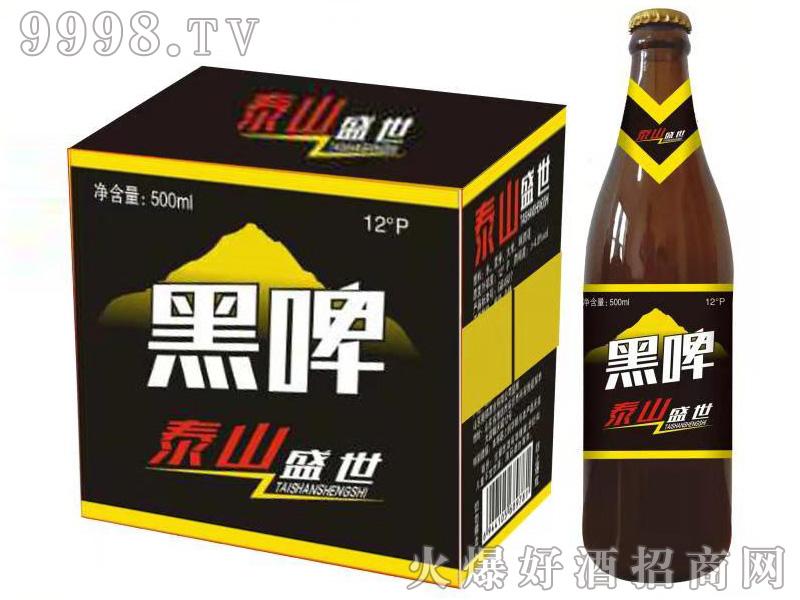 泰山盛世黑啤系列500m箱装
