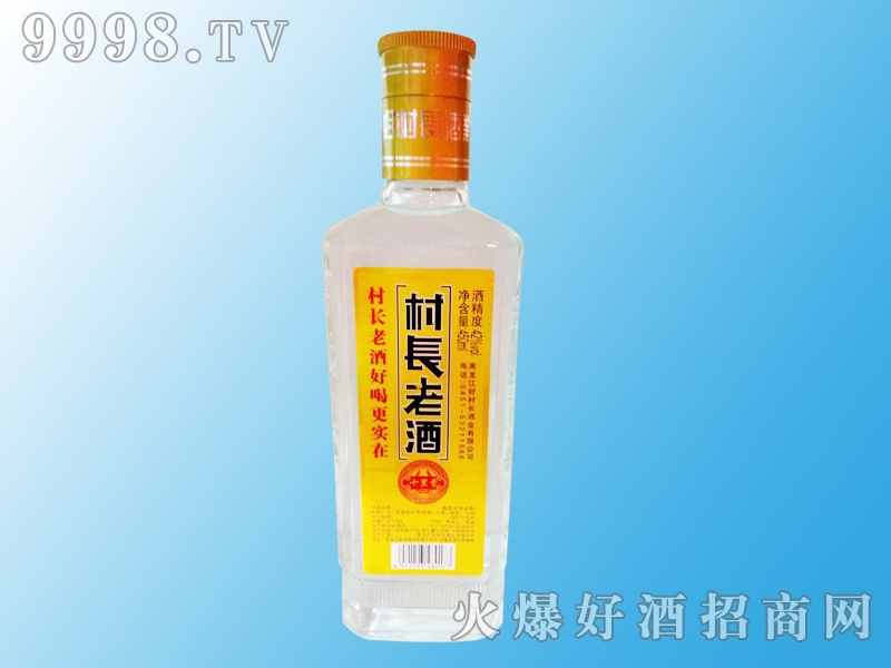 村长老酒十里香