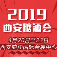 2019西安糖酒会