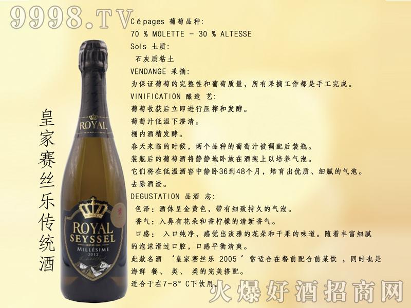 皇家赛丝乐传统气泡酒