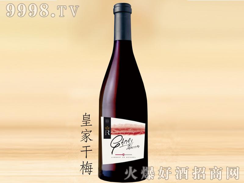 皇家干梅葡萄酒