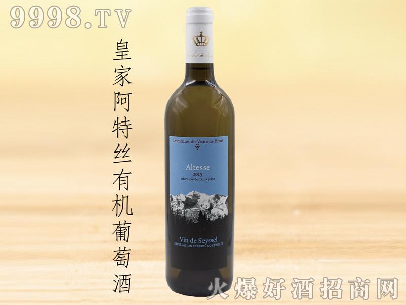 皇家阿特丝有机葡萄酒