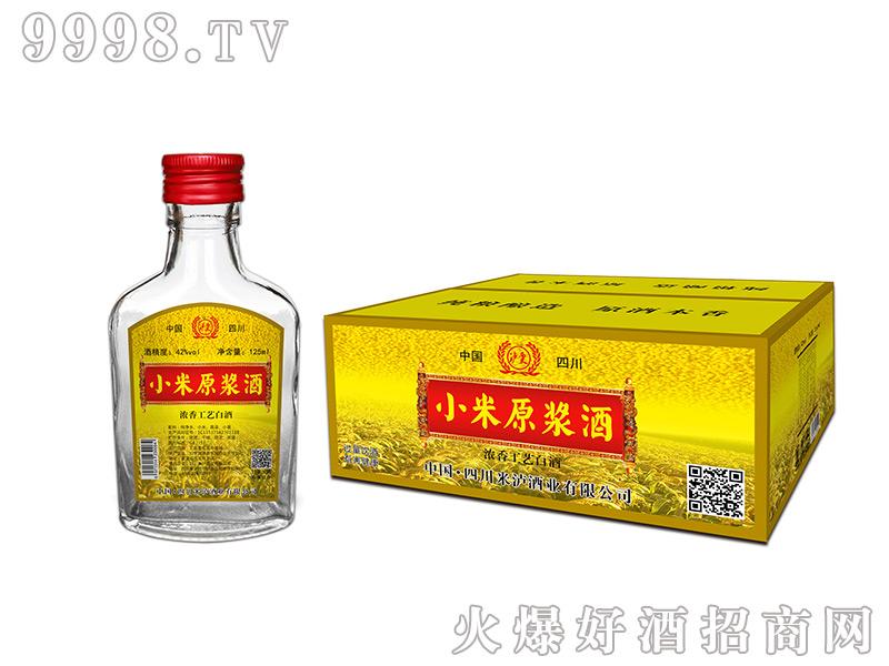 小米原浆酒125ML