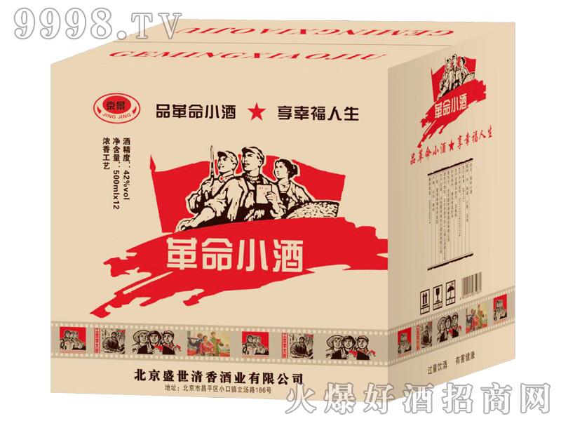 革命小酒箱装