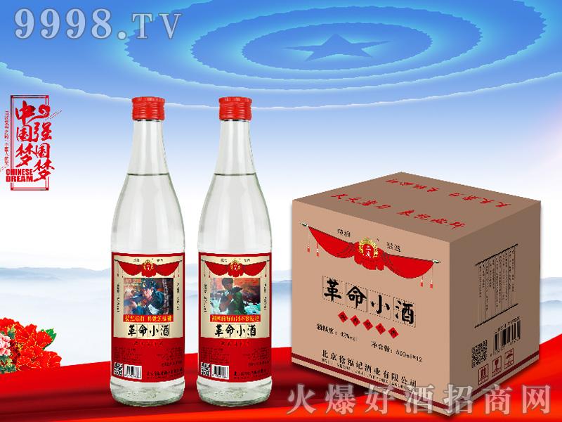 革命小酒箱装-白酒招商信息