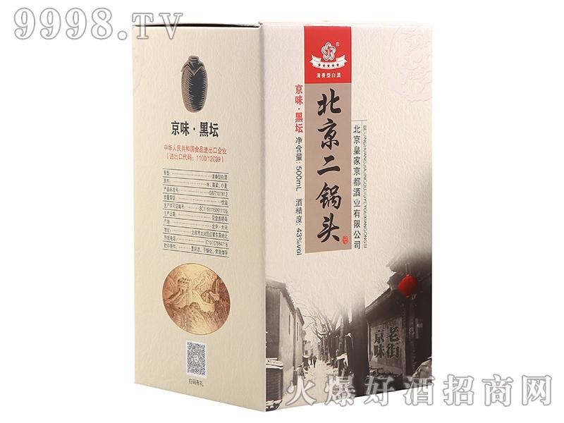 京都北京二锅头酒京味黑坛43度500ML盒装