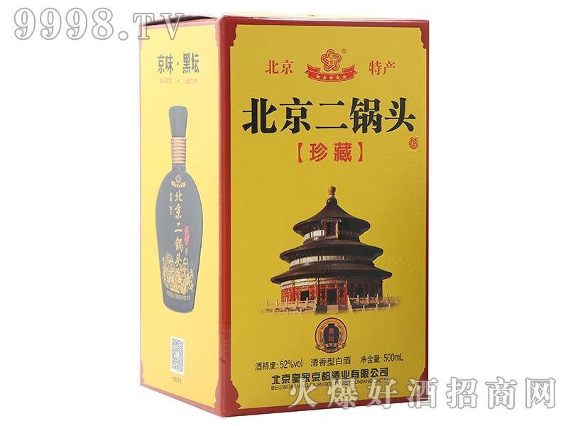 京都北京二锅头酒珍藏黑坛52度500ML盒装