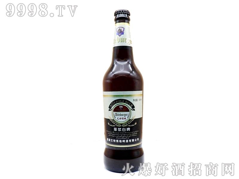 招商产品:艾特博格原浆白啤%>&#13招商公司:青岛皇家名麦啤酒有限公司