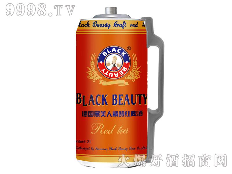德国黑美人精酿红啤酒2L