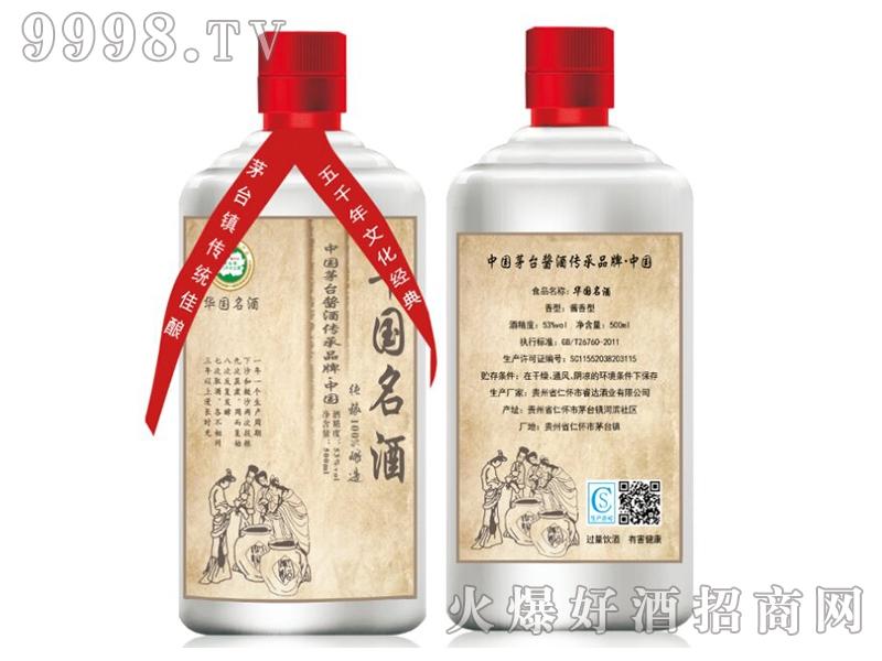 华国名酒瓶装
