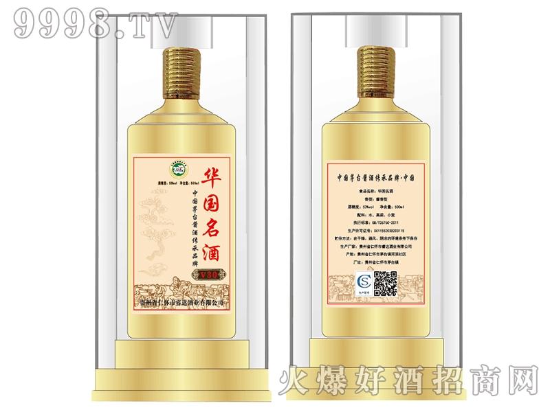 华国名酒V30