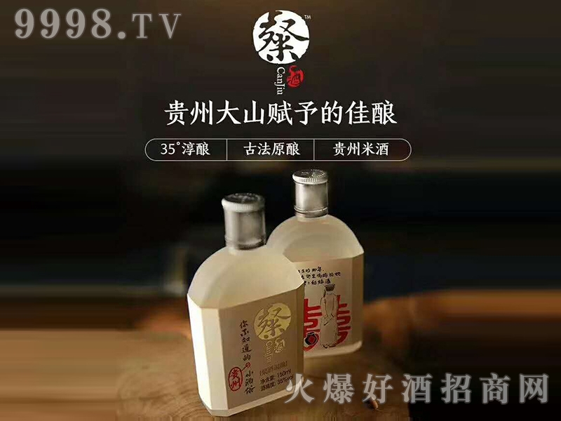 粲酒35°淳酿-好酒招商信息