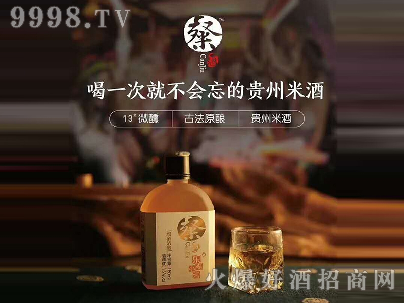 粲酒13°微醺-好酒招商信息