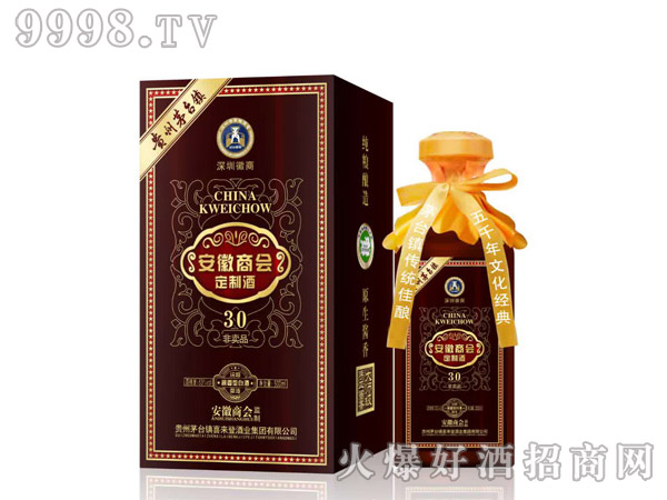 安徽商会定制酒30-白酒招商信息