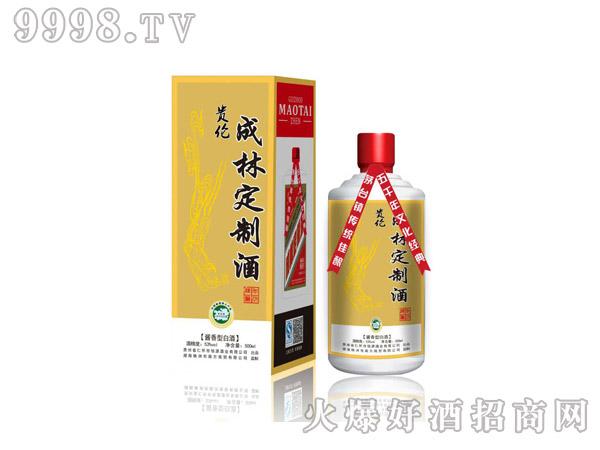 成林定制酒-白酒招商信息