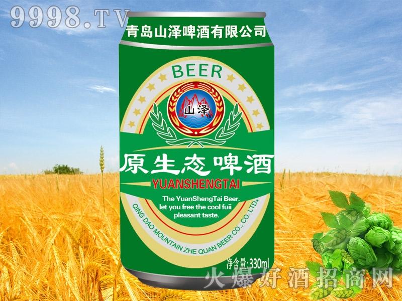 山泽原生态啤酒