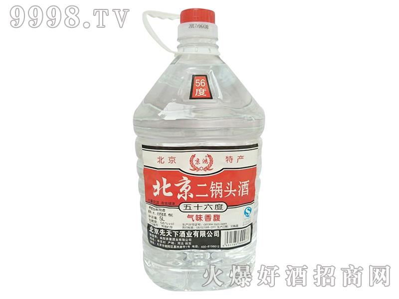 京辉北京二锅头酒五十六度