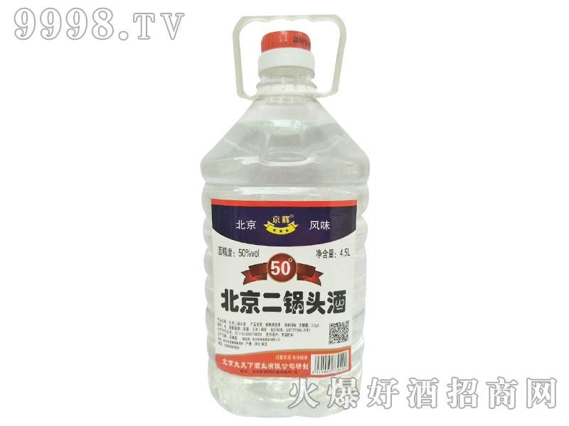 京辉北京二锅头酒50度
