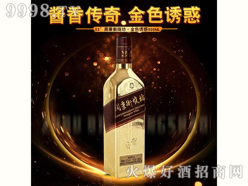 周秉衡烧坊酒(酱香型)