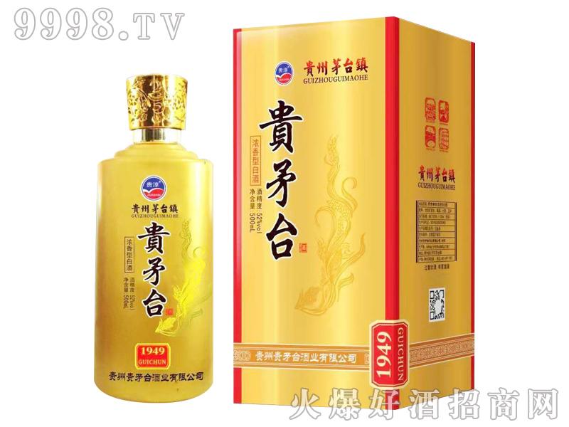 贵矛合酒1949