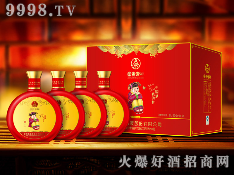 五粮液股份・富贵吉祥酒―中国梦(红)