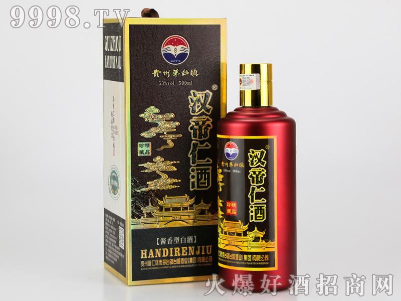 汉帝仁酒珍藏精品系列-酱香型白酒