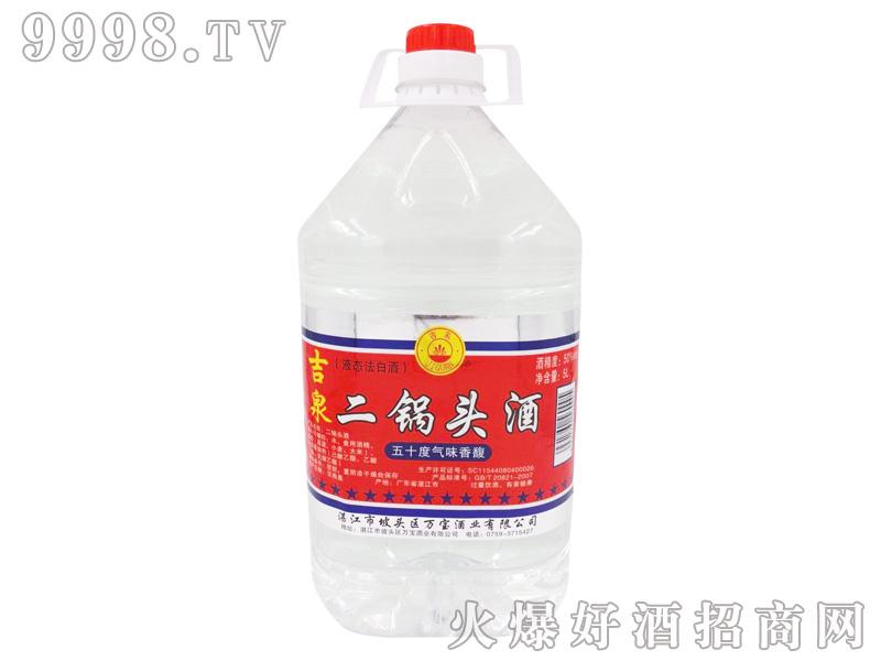 吉泉二锅头酒50度5L-保健酒招商信息
