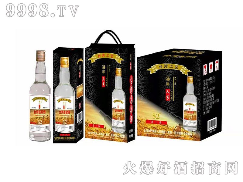台湾高粱酒海岸人家