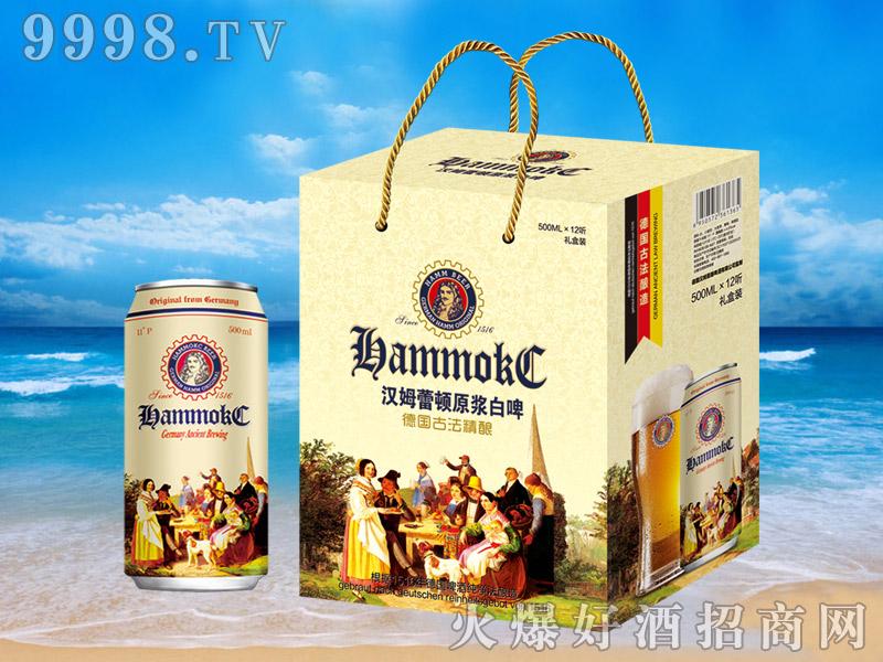 汉姆蕾顿原浆白啤礼盒500mlx12罐