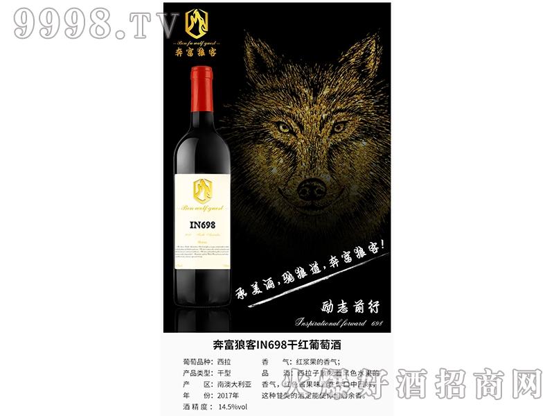 奔富狼客IN698干红葡萄酒