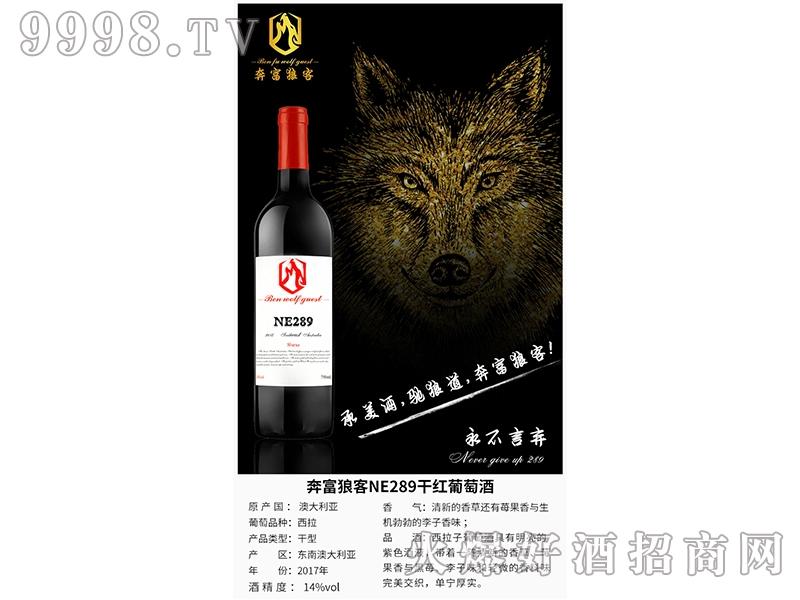 奔富狼客NE289干红葡萄酒
