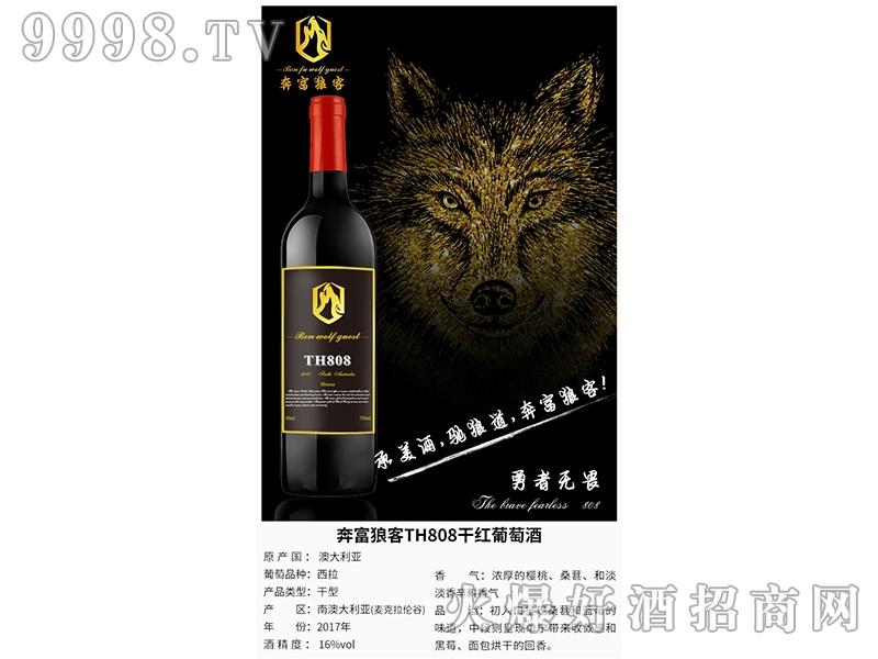 奔富狼客TH808干红葡萄酒