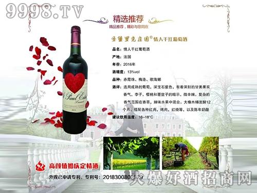 圣堡罗克庄园情人干红葡萄酒