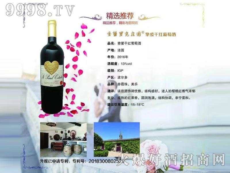 圣堡罗克庄园挚爱干红葡萄酒