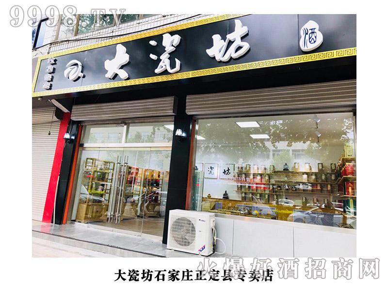 大瓷坊石家庄正定县专卖店