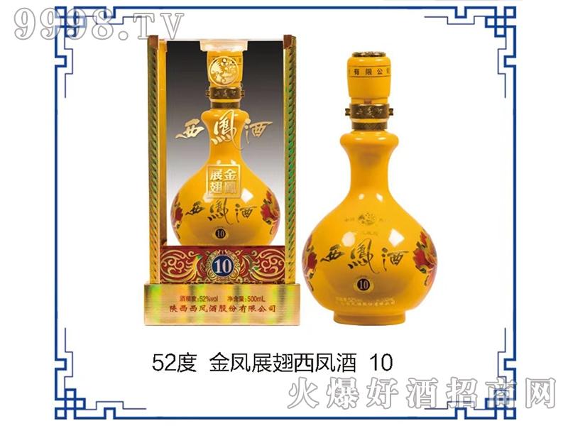 金凤展翅西凤酒52度10