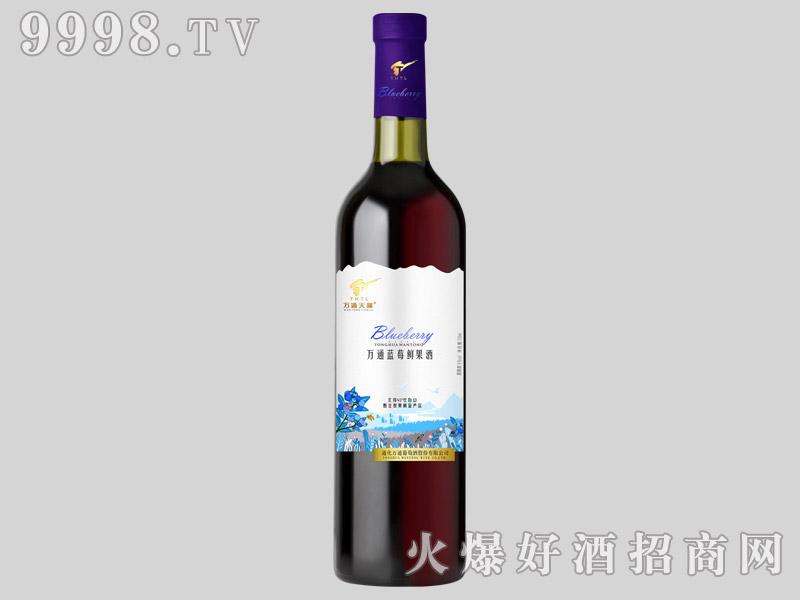 万通蓝莓鲜果酒