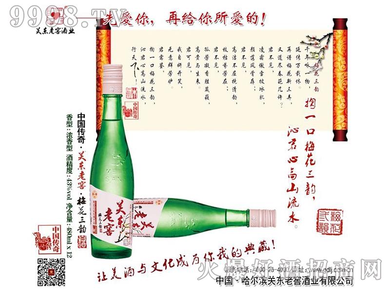 中国传奇・关东老窖・梅花三韵(绿瓶)