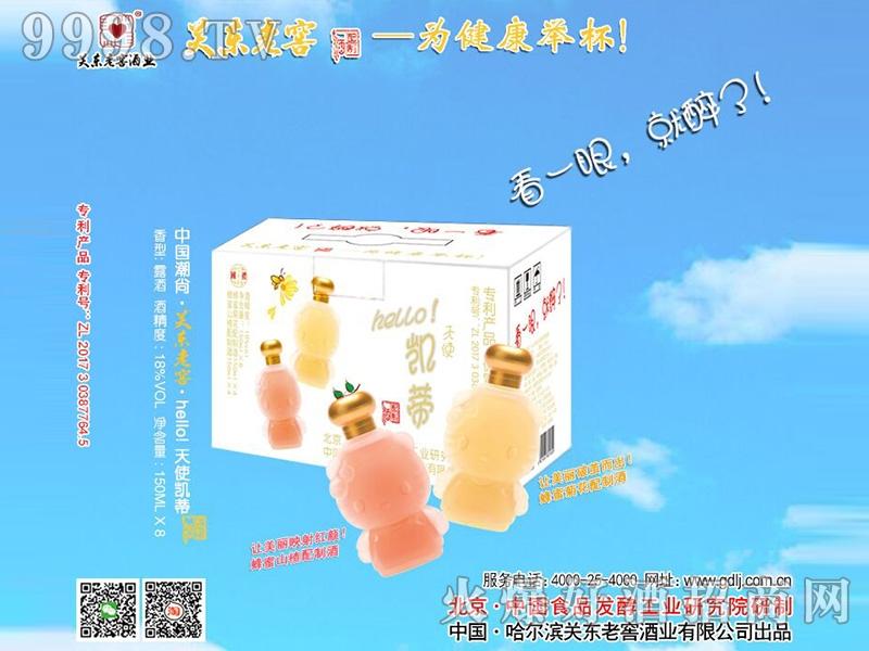 中国潮尚・关东老窖・hello!天使凯蒂1x8礼提