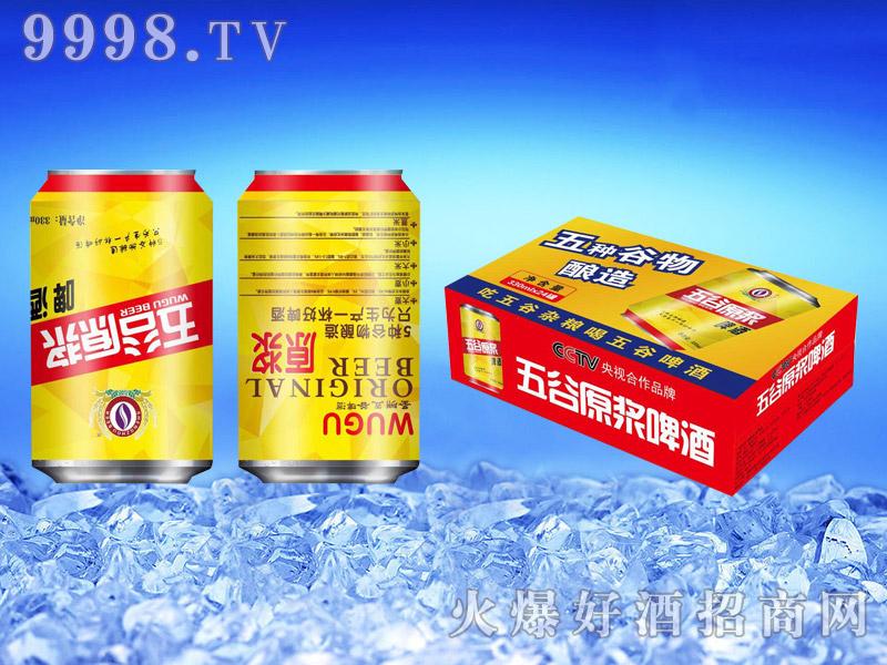 五谷原浆啤酒330ml-啤酒招商信息